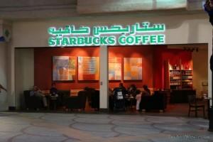 Starbucks in Dubai